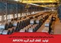 تولید کلاف گرم گرید APIX70 مخصوص ساخت لوله های خطوط انتقال نفت و گاز در مجتمع فولاد سبا