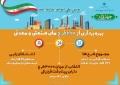 بهرهبرداری از 44 طرح با سرمایهگذاری بیش از 20 هزار میلیارد تومان در 9 هفته از پویش ملی