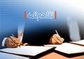 امضای تفاهمنامه سه جانبه انجام مطالعات ژئوفیزیک هوابرد در استان اصفهان