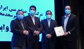 اهدای نشان عالی «مسئولیت اجتماعی» به شرکت مس